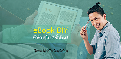 edit-ebook-DIY