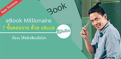 edit-ebook-eMillionaire